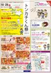 DM とんかちくん祭り2015