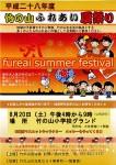 ふれあい夏祭り_ページ_1
